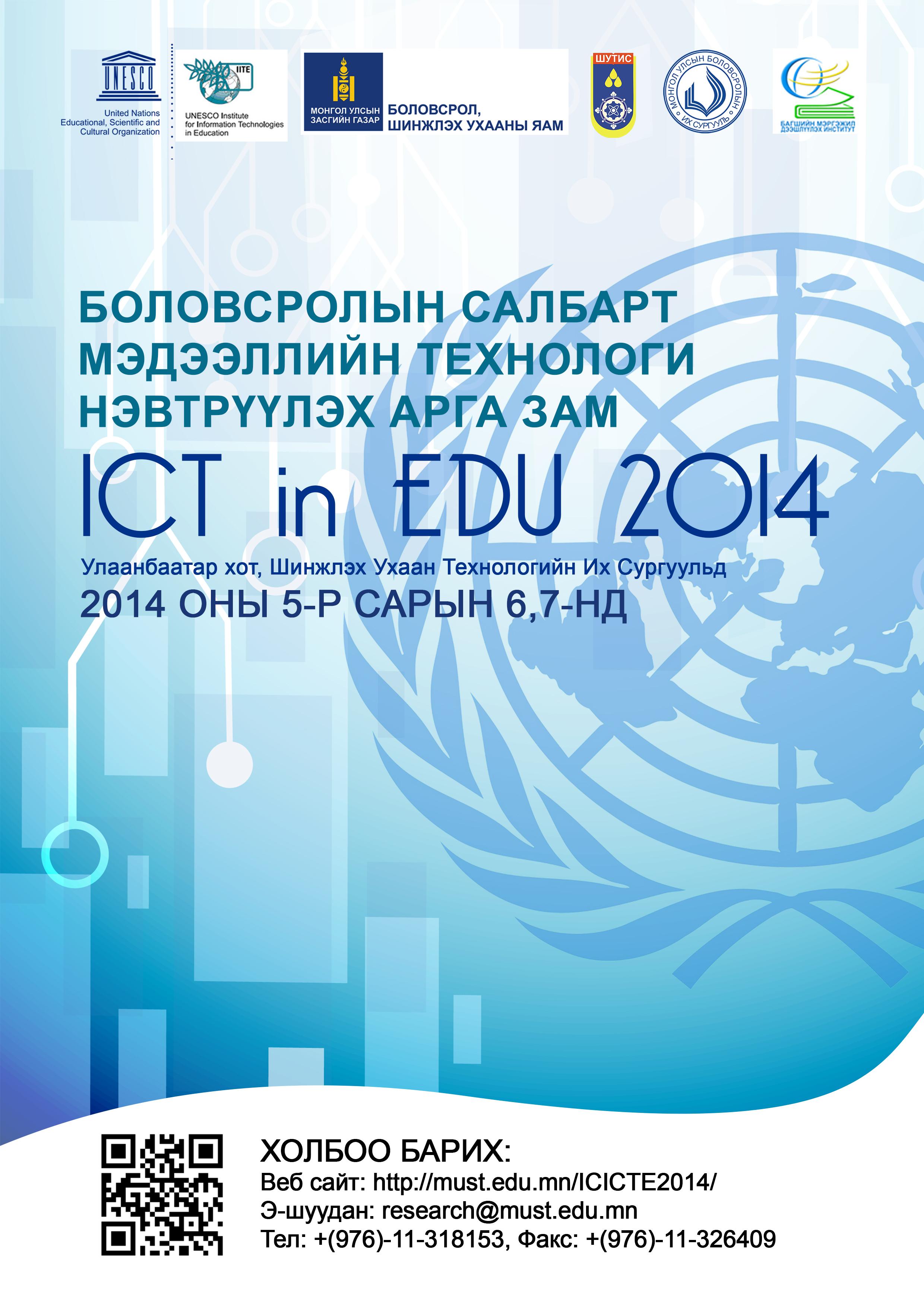 """""""Боловсролын салбарт мэдээллийн технологийг нэврүүлэх арга зам""""  сэдэвт олон улсын хурал 2014 оны 5 дугаар сарын 6,7-нд зохион байгуулагдана."""